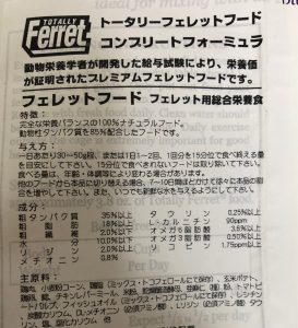 ferret-food-raw-materials